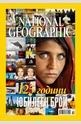 NATIONAL GEOGRAPHIC - брой 10/2013