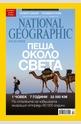 NATIONAL GEOGRAPHIC - брой 12/2013