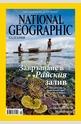 NATIONAL GEOGRAPHIC - брой 1/2014
