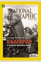 NATIONAL GEOGRAPHIC - 11/2014