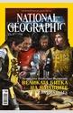 NATIONAL GEOGRAPHIC - брой 3/2014