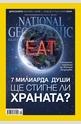 NATIONAL GEOGRAPHIC - брой 5/2014