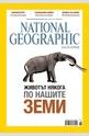 NATIONAL GEOGRAPHIC - брой 6/2014