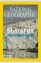 NATIONAL GEOGRAPHIC - брой 1/2015