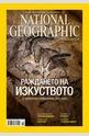 NATIONAL GEOGRAPHIC - брой 2/2015