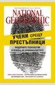 NATIONAL GEOGRAPHIC - брой 8/2016