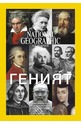 NATIONAL GEOGRAPHIC - брой 5/2017
