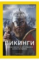 NATIONAL GEOGRAPHIC - брой 9/2017