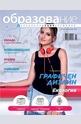 е-Списание Образование - брой 69/2016