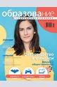 е-Списание Образование - брой 70/2016
