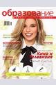 е-Списание Образование - брой 71/2017