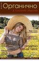 е-Списание Органично - брой 4/2013