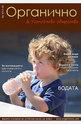 е-Списание Органично - брой 5/2013