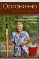 е-Списание Органично - брой 6/2013