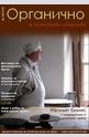 е-Списание Органично - брой 7/2013