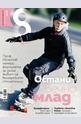 Списание 8 - брой 10/2015