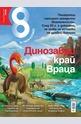 е-Списание Списание 8 - брой 7/2015