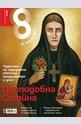 е-Списание Списание 8 - брой 8/2015