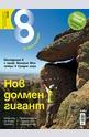 е-Списание Списание 8 - брой 9/2015