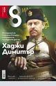 е-Списание Списание 8 - брой 7/2016