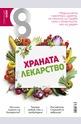 е-Списание Списание 8 - брой 1/2017