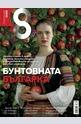е-Списание Списание 8 - брой 3/2017