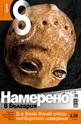Списание 8 - пилотен брой/2008