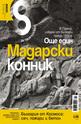 Списание 8 - брой 2/2009