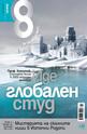 Списание 8 - брой 3/2009