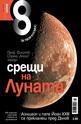 Списание 8 - брой 7/2009