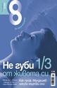 Списание 8 - брой 2/2010