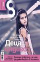 Списание 8 - брой 9/2010