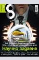 Списание 8 - брой 1/2013