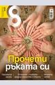 Списание 8 - брой 2/2013