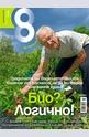 Списание 8 - брой 6/2013