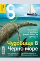 Списание 8 - брой 7/2013