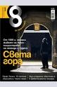 Списание 8 - брой 10/2013