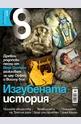 Списание 8 - брой 11/2013