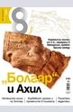 Списание 8 - брой 1/2014