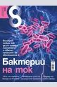 Списание 8 - брой 3/2014
