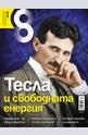 Списание 8 - брой 4/2014