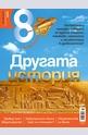 Списание 8 - брой 6/2014