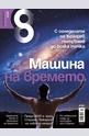 е-Списание Списание 8 - брой 8/2014