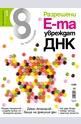 е-Списание Списание 8 - брой 9/2014