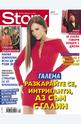 Story - брой 20/2013