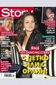 Story - брой 21/2013