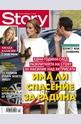 Story - брой 22/2013