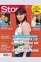 Story - брой 24/2013