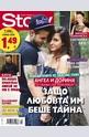 Story - брой 25/2013