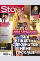 Story - брой 26/2013